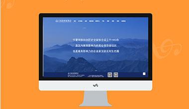 宁夏回族自治区企业家协会