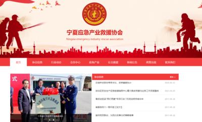 宁夏应急产业救援协会
